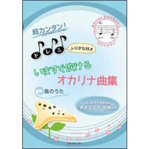 楽譜 超カンタン!ドレミふりがな付き いますぐ吹けるオカリナ曲集「風のうた」|e-yoshiyagakki