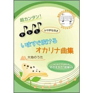 楽譜 超カンタン!ドレミふりがな付き いますぐ吹けるオカリナ曲集「大地のうた」|e-yoshiyagakki
