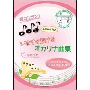 楽譜 超カンタン!ドレミふりがな付き いますぐ吹けるオカリナ曲集「心のうた」|e-yoshiyagakki