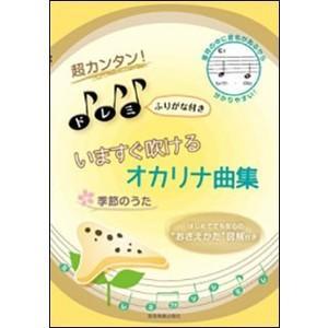 楽譜 超カンタン!ドレミふりがな付き いますぐ吹けるオカリナ曲集「季節のうた」|e-yoshiyagakki