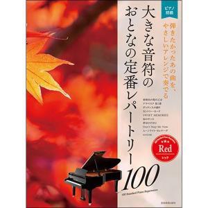 楽譜 大きな音符のおとなの定番レパートリー100/レッド 初級 e-yoshiyagakki