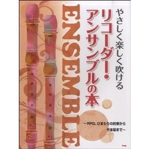 楽譜 リコーダー・アンサンブルの本〜RPG、ひまわりの約束から千本桜まで〜(やさしく楽しく吹ける)|e-yoshiyagakki