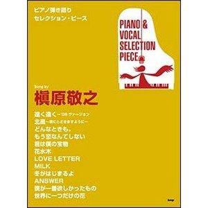 楽譜 Song by 槇原敬之/ピアノ弾き語りセレクション・ピース e-yoshiyagakki