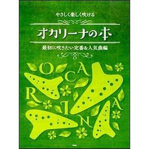楽譜 やさしく楽しくふけるオカリーナの本 最初に吹きたい定番&人気曲編 |e-yoshiyagakki