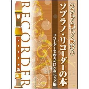 楽譜 ソプラノ・リコーダーの本/リコーダーで吹きたいクラシック編|e-yoshiyagakki