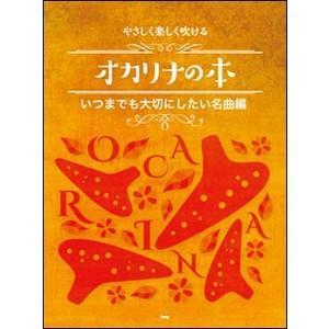 楽譜 オカリナの本/いつまでも大切にしたい名曲編|e-yoshiyagakki