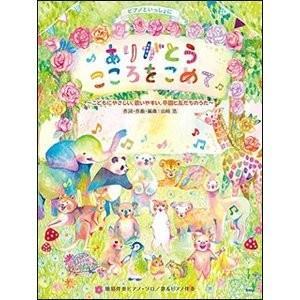 卒園ソングの定番「ありがとう こころをこめて」を生み出した山崎 浩氏の初の作品集です。卒園のうたの他...