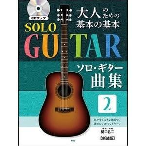 楽譜 CDブック 大人のための基本の基本ソロ・ギター曲集 2【新装版】 e-yoshiyagakki