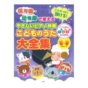 楽譜 保育園・幼稚園で使える これだったら弾ける やさしいピアノ伴奏こどものうた大全集 (すべての音符にドレミふりがな・指番号つき) e-yoshiyagakki
