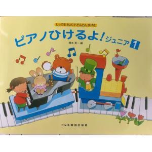楽譜 ピアノひけるよ! ジュニア 1 しってる...の関連商品4