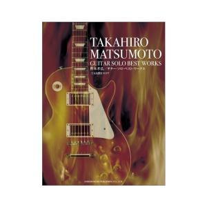 楽譜 ギタースコア 松本孝弘/ギター・ソロ・ベスト・ワークス TAB譜付スコア