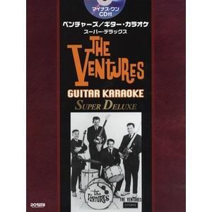日本全国のベンチャーズ・ファンのために、「ベンチャーズなら絶対この曲!」という王道のベスト曲をCDカ...