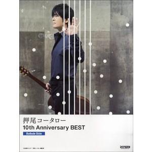 「押尾コータロー」デビュー10周年記念アルバム「10th Anniversary BEST」(CD...