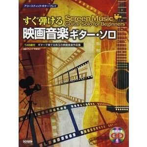 ギターソロ・楽譜 すぐ弾ける 映画音楽ギター・ソロ [模範演奏CD付] e-yoshiyagakki