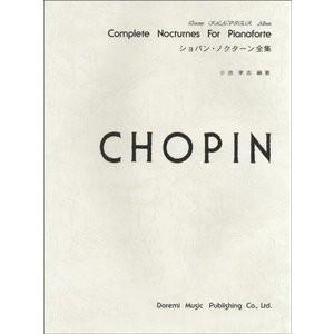 楽譜 ショパン/ノクターン全集 (ドレミ出版社)