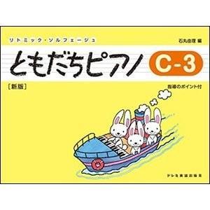 楽譜  ともだちピアノ C−3 [新版](ドレミ出版社)