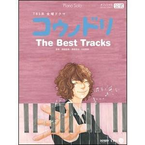 楽譜/ピアノ・ソロ コウノドリ/ザ・ベスト・トラックス(オフィシャル・スコア) e-yoshiyagakki