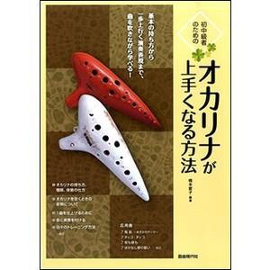 楽譜 初中級者のための オカリナが上手くなる方法|e-yoshiyagakki