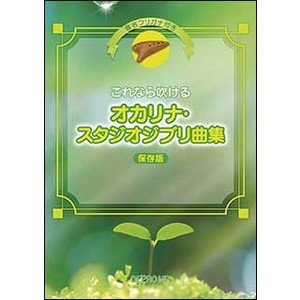 楽譜 これなら吹ける オカリナ・スタジオジブリ曲集(保存版)|e-yoshiyagakki