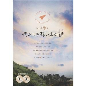 楽譜 オカリナレパートリー集 懐かしき想い出の詩|e-yoshiyagakki
