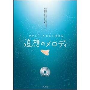 楽譜・オカリナ オカリナレパートリー集 追想のメロディ(カラオケ伴奏CD付)|e-yoshiyagakki