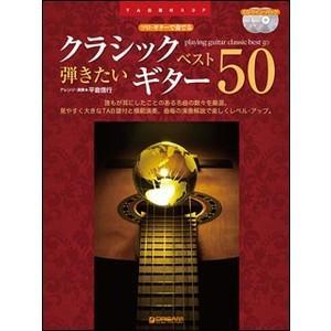 楽譜 弾きたいクラシック/ギター・ベスト50(CDツイン・パック) ソロ・ギターで奏でる