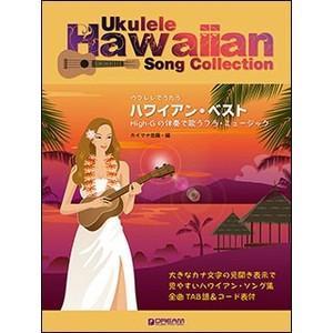 楽譜 ウクレレでうたう ハワイアン・ベスト〜魅惑のフラ・ミュージック|e-yoshiyagakki