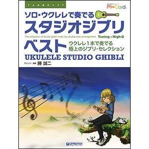 楽譜 ソロ・ウクレレで奏でる/スタジオジブリ・ベスト TAB譜付スコア|e-yoshiyagakki