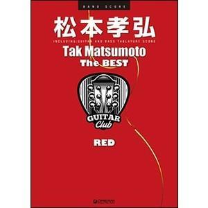 楽譜 バンド・スコア 松本孝弘/The BEST[RED]
