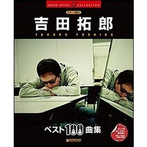 楽譜 ギターで歌う 吉田拓郎/ベスト100曲集