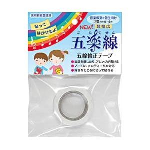 五楽線(ごらくせん) 五線紙用修正テープ 超幅広タイプ(20mm幅)) e-yoshiyagakki