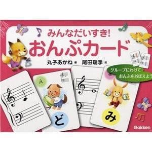 レッスングッズ おんぷカード e-yoshiyagakki