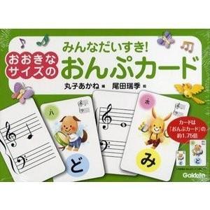 レッスングッズ おおきなサイズのおんぷカード e-yoshiyagakki