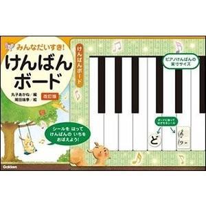 レッスングッズ けんばんボード 改訂版  e-yoshiyagakki