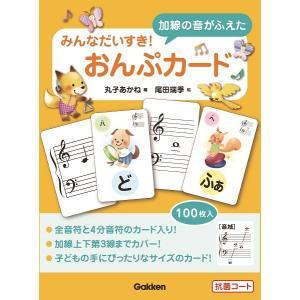 レッスングッズ みんなだいすき! 加線の音がふえた おんぷカード e-yoshiyagakki