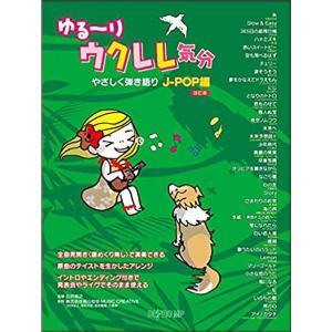 楽譜 ゆる〜りウクレレ気分/やさしく弾き語り J-POP編(改訂版)