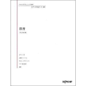 楽譜 いろんなアレンジで弾く 群青 / YOASOBI ピアノ名曲ピース 104 e-yoshiyagakki