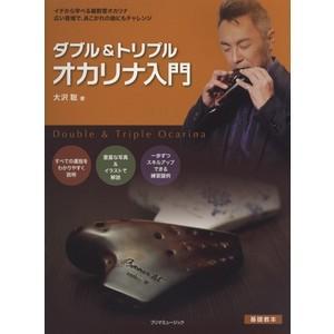 ダブル&トリプル・オカリナ入門 (イチから学べる複数管オカリナ/広い音域で、憧れの曲にもチャレンジ)|e-yoshiyagakki