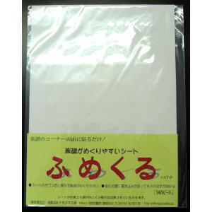 ふめくる 楽譜がめくりやすくなるシート 140ピース入り(取寄せ) e-yoshiyagakki