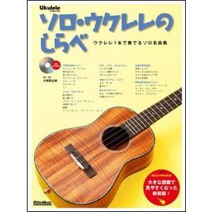 楽譜・ウクレレ曲集 ソロ・ウクレレのしらべ[新装版]|e-yoshiyagakki