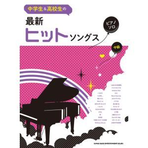 楽譜 中学生&高校生のピアノ・ソロ 最新ヒットソングス 中級 e-yoshiyagakki