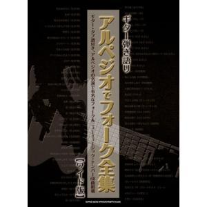 アルペジオの演奏が有名な曲を掲載したギター弾き語り曲集が発売。 吉田拓郎の「りんご」やさだまさしの「...