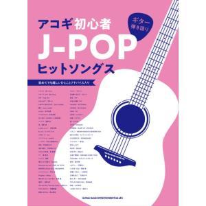 ギターを始めたい、アコギで弾き語り初心者のための一冊が登場です! ダイヤグラム付きorTAB譜付き譜...