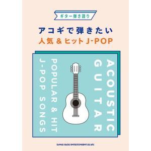 楽譜 ギター弾き語り アコギで弾きたい人気&ヒットJ-POP 初級 TAB譜付, ギター弾き語り用アレンジ
