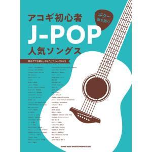 楽譜 ギター弾き語り アコギ初心者J-POP人気ソングス