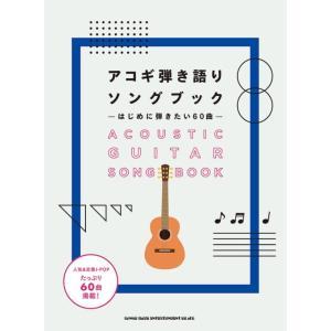 楽譜 初級者ギター弾き語り アコギ弾き語りソングブック−はじめに弾きたい60曲−