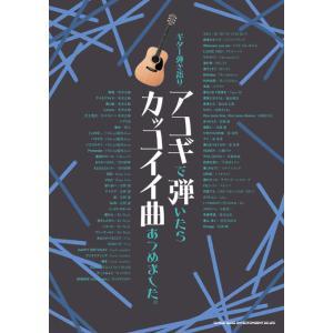 楽譜 ギター弾き語り アコギで弾いたらカッコイイ曲あつめました。  TAB譜付, ギター弾き語り用アレンジ e-yoshiyagakki