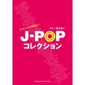 楽譜 ギター弾き語り ギタリストが弾きたいJ-POPコレクション 中〜上級 TAB譜付, ギター弾き語り用アレンジ e-yoshiyagakki