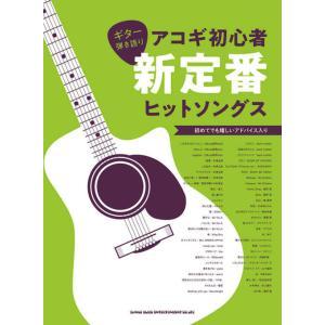 楽譜 ギター弾き語り アコギ初心者新定番ヒットソングス 初級 TAB譜付, ギター弾き語り用アレンジ e-yoshiyagakki