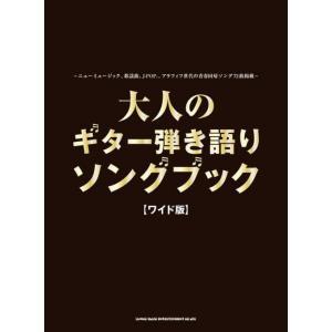 楽譜 大人のギター弾き語りソングブック[ワイド版] TAB譜付, ギター弾き語り用アレンジ e-yoshiyagakki